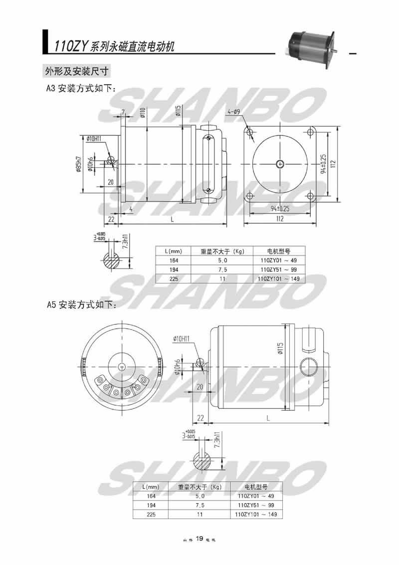 zyt系列永磁直流电机,直流电机,微电机,减速电机,直流无刷电机,测速